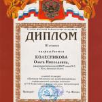diplom-vserosiyskiy-konkurs2013