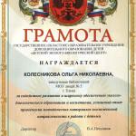 gramota-oblastnoi-konkurs2008