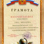 gramota2003