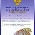 gramota2004