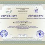 sertifikat2013-14