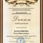 diplom-pobeditelya2009