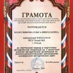 gramota-oblastnoi-konkurs2009