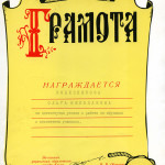 gramota1998