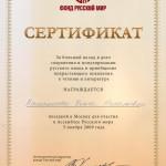 sertifikat2009