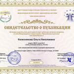 svidetelstvo-o-publikacii2014