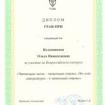 diplom_gran-pri